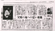mainichi_shimbuni_may99.jpg